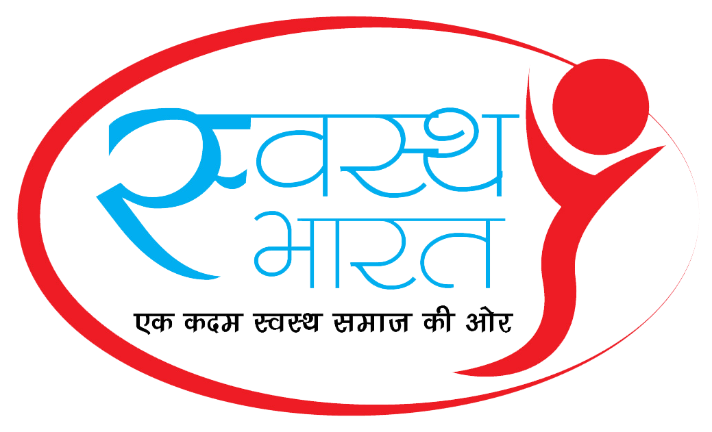 स्वस्थ भारत अभियान